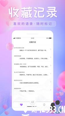 恋爱话语app下载_恋爱话语app最新版免费下载