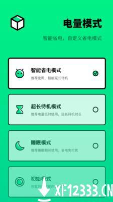 电池医生检测app下载_电池医生检测app最新版免费下载