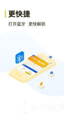 松果电单车app下载_松果电单车app最新版免费下载