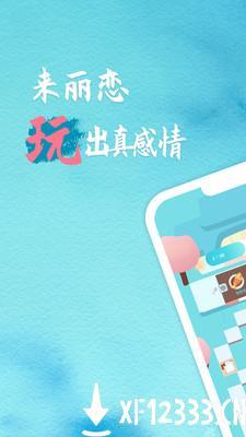 丽恋app下载_丽恋app最新版免费下载