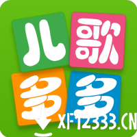 儿歌多多最新版app下载_儿歌多多最新版app最新版免费下载