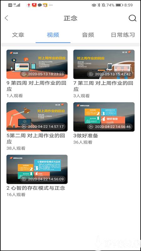 聚焦心理app下载_聚焦心理app最新版免费下载