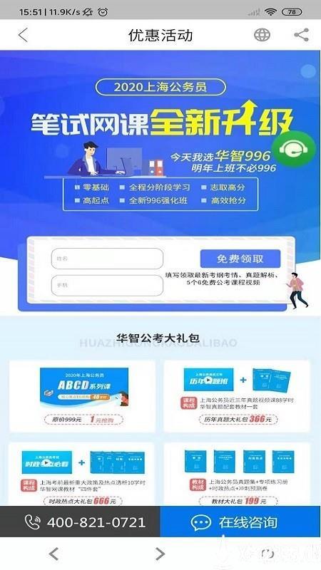 华智公考app下载_华智公考app最新版免费下载