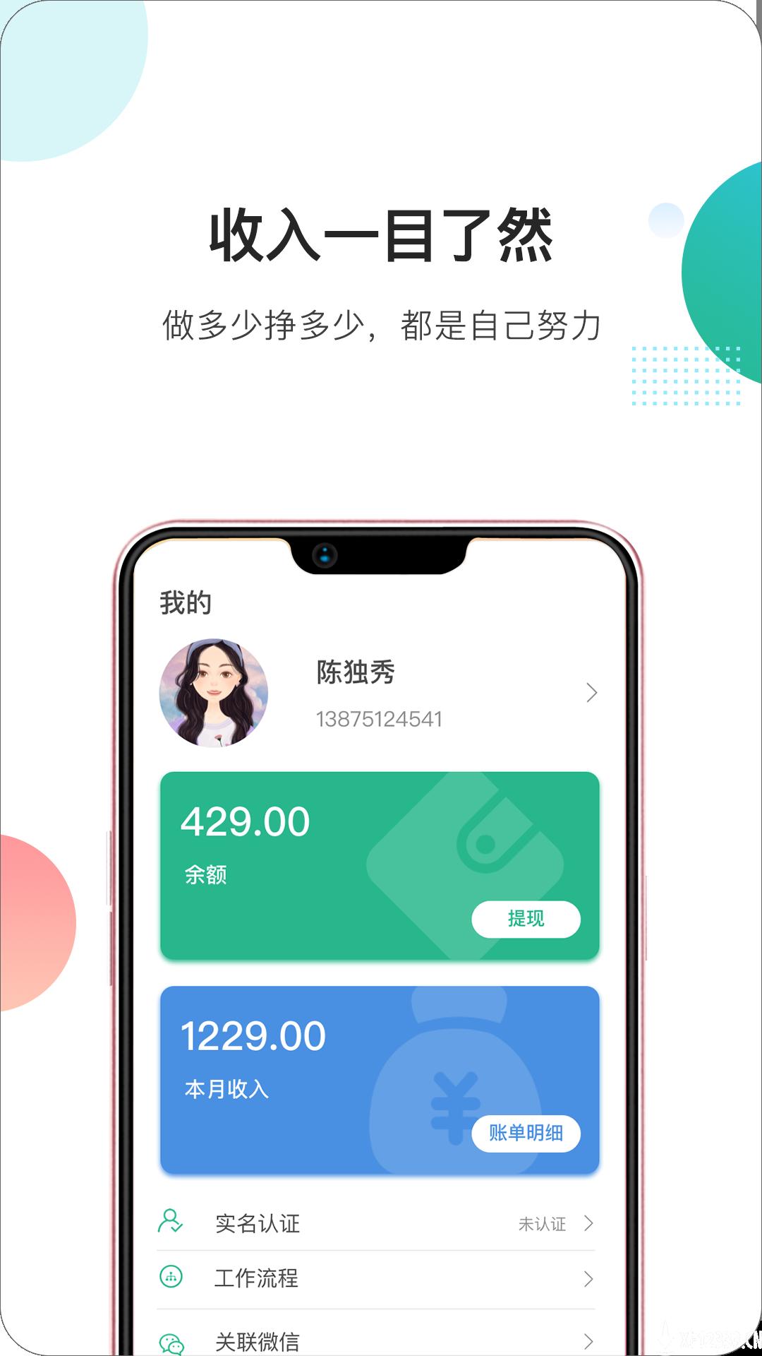 马小二app下载_马小二app最新版免费下载
