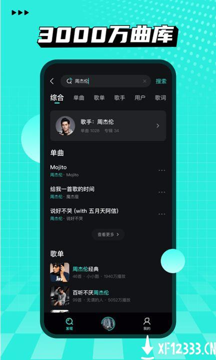 波点音乐app下载_波点音乐app最新版免费下载