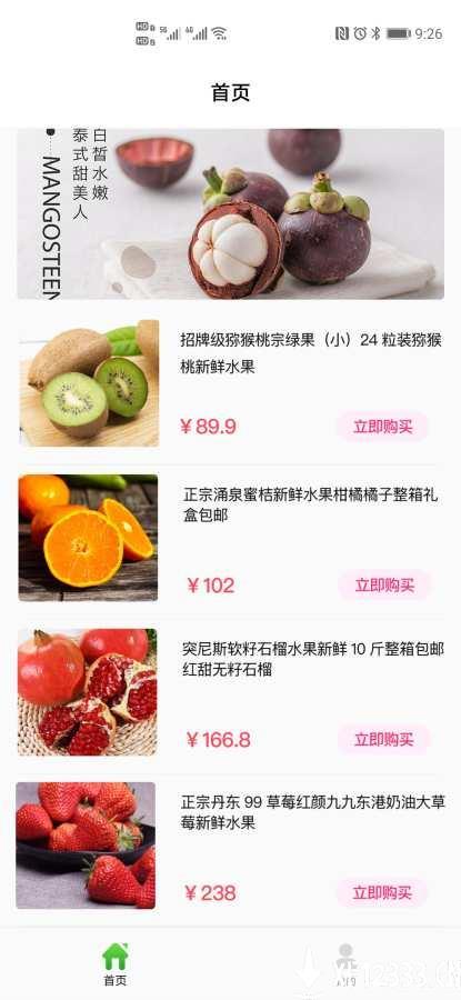 果乐荟app下载_果乐荟app最新版免费下载