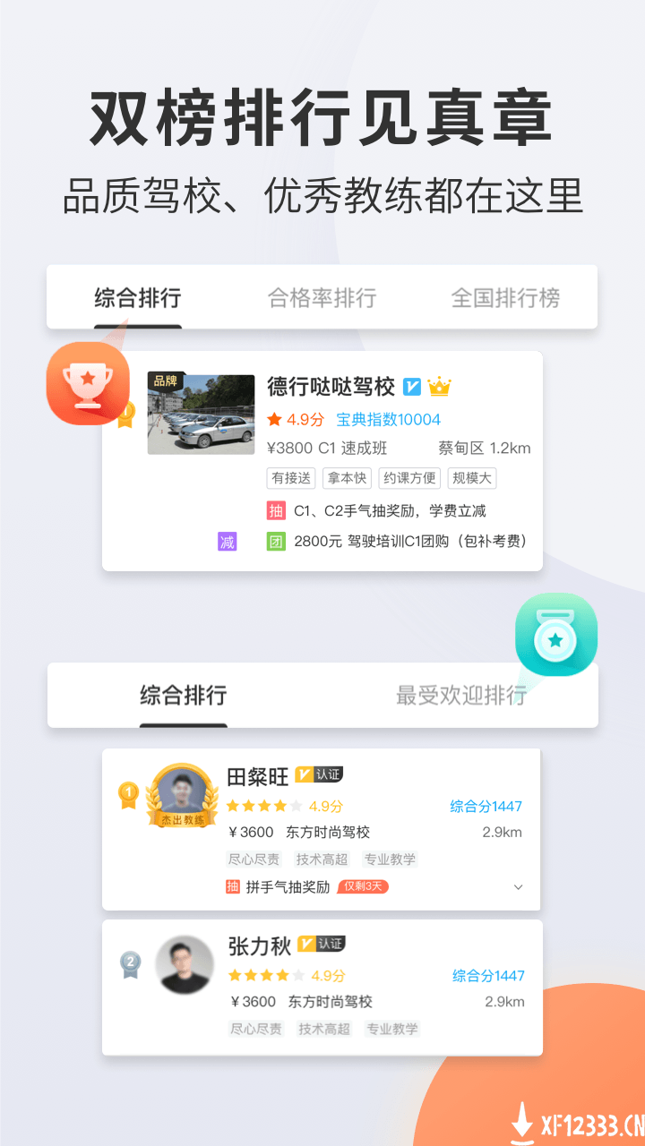 驾校宝典通app下载_驾校宝典通app最新版免费下载