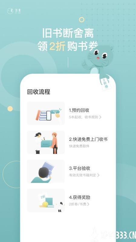 渔书app下载_渔书app最新版免费下载