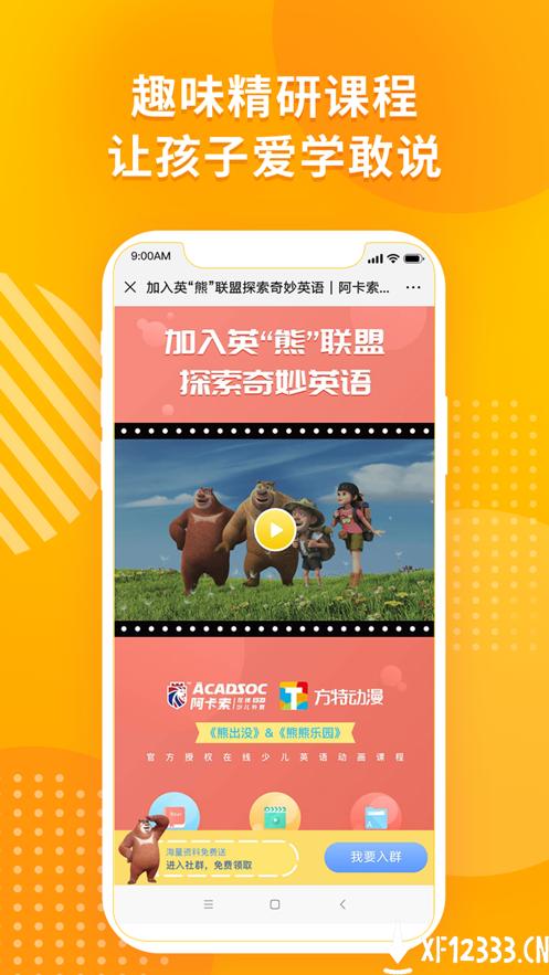 英语乐园app下载_英语乐园app最新版免费下载