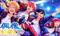 《偶像梦幻祭2》单人组合M