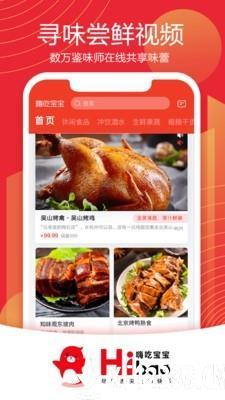 嗨吃宝宝app下载_嗨吃宝宝app最新版免费下载