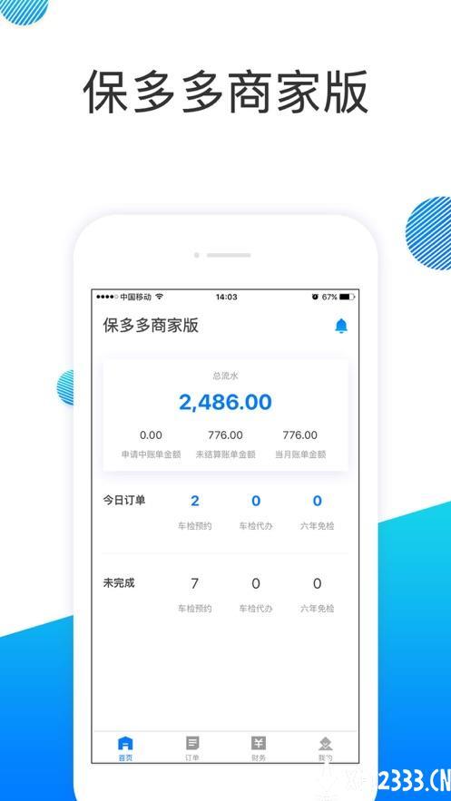 保多多商家app下载_保多多商家app最新版免费下载