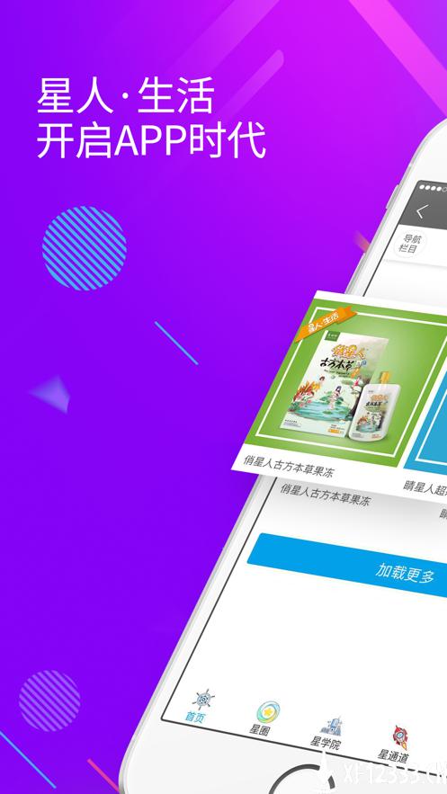 星人生活app下载_星人生活app最新版免费下载