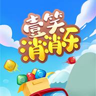 壹笑消消乐手游下载_壹笑消消乐手游最新版免费下载