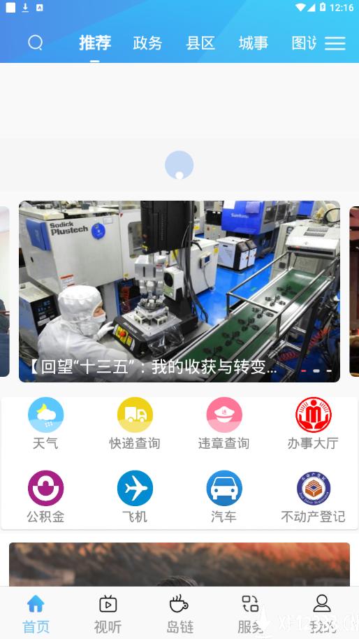 掌上葫芦岛app下载_掌上葫芦岛app最新版免费下载
