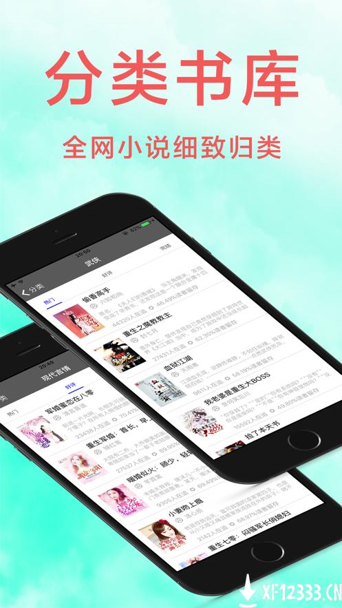 七天小说app下载_七天小说app最新版免费下载