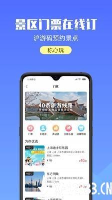 宝藏上海app下载_宝藏上海app最新版免费下载