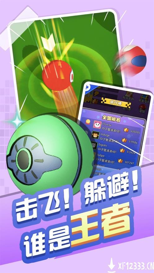 热血球球手游下载_热血球球手游最新版免费下载