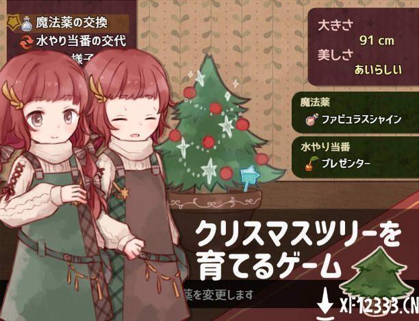 圣诞颂歌与等待之人的圣诞树手游下载_圣诞颂歌与等待之人的圣诞树手游最新版免费下载