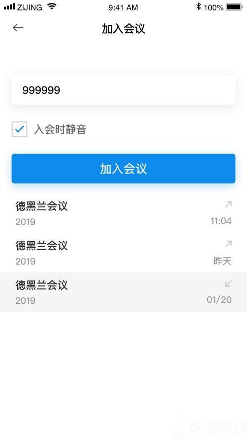 联通智会app下载_联通智会app最新版免费下载