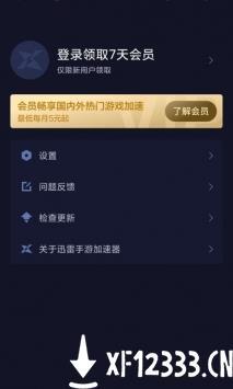 迅雷手游加速器app下载_迅雷手游加速器app最新版免费下载