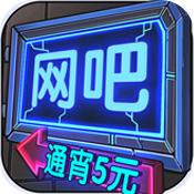 网吧模拟器手游下载_网吧模拟器手游最新版免费下载