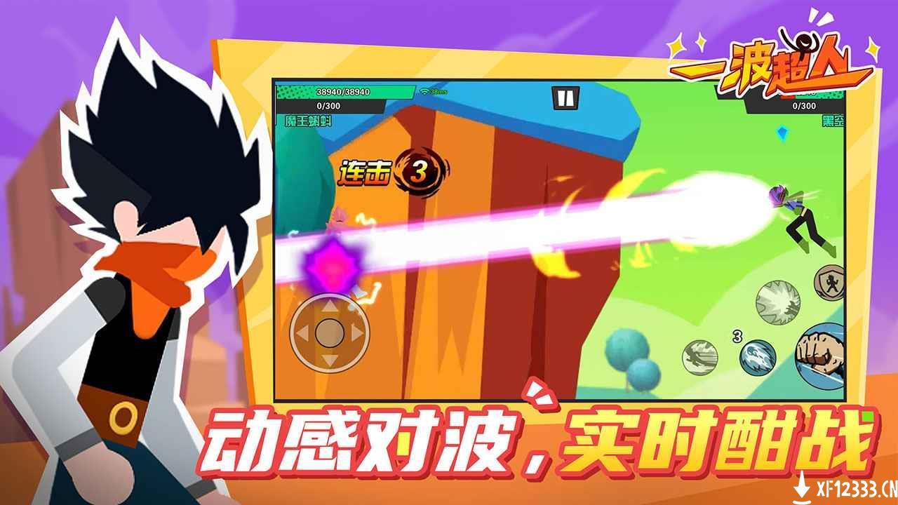 一波超人手游下载_一波超人手游最新版免费下载