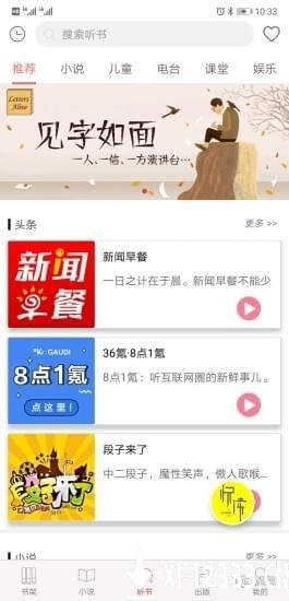 爱尚悦读最新版app下载_爱尚悦读最新版app最新版免费下载