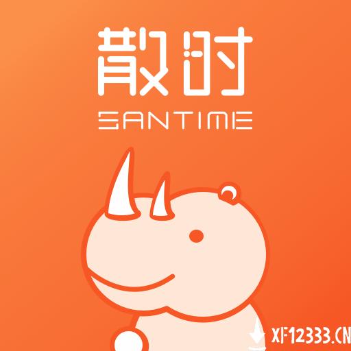 散时app下载_散时app最新版免费下载