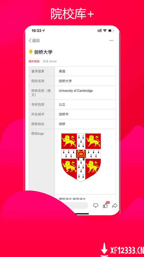 UU艺术留学app下载_UU艺术留学app最新版免费下载