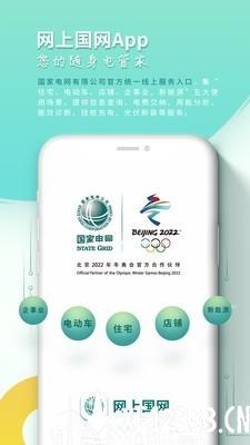 网上国网最新版app下载_网上国网最新版app最新版免费下载
