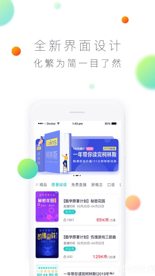 酷学英语app下载_酷学英语app最新版免费下载