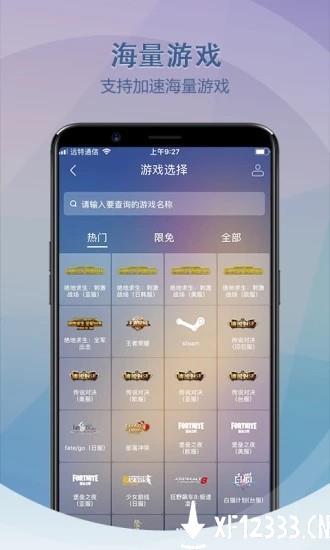 极迅加速器app下载_极迅加速器app最新版免费下载