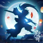 影与剑手游下载_影与剑手游最新版免费下载