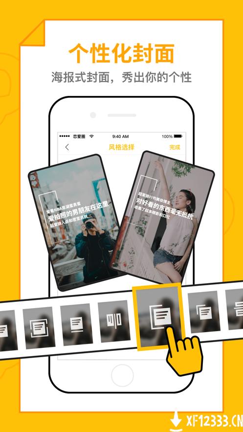 恋爱圈app下载_恋爱圈app最新版免费下载