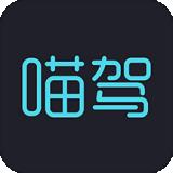 喵驾app下载_喵驾app最新版免费下载