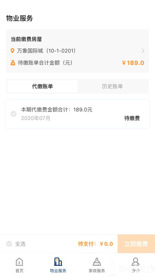 居安祥物业app下载_居安祥物业app最新版免费下载