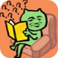脑洞大冒险手游下载_脑洞大冒险手游最新版免费下载