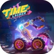 TimeLoader手游下载_TimeLoader手游最新版免费下载