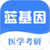 医学考研app下载_医学考研app最新版免费下载