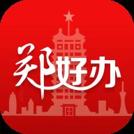 郑好办最新版app下载_郑好办最新版app最新版免费下载