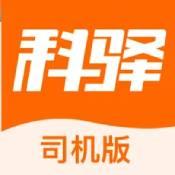 科驿助手司机端app下载_科驿助手司机端app最新版免费下载