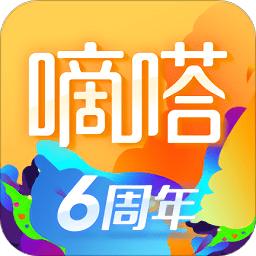 嘀嗒出行最新版下载_嘀嗒出行最新版手游最新版免费下载安装