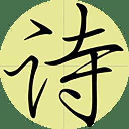 必背古诗文app下载_必背古诗文app手游最新版免费下载安装