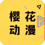 樱花动漫2020最新版app下载_樱花动漫2020最新版app最新版免费下载