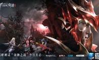 华丽魔幻手游《全民奇迹2》今日开启巅峰测试,众神回归之战即刻打响
