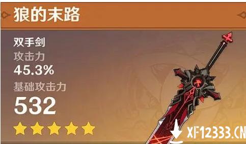 原神武器最新排行榜大全