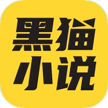 黑猫小说app下载_黑猫小说app手游最新版免费下载安装