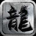 传奇mud文字游戏破解版手游下载_传奇mud文字游戏破解版手游最新版免费下载