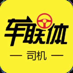 车连体司机版下载_车连体司机版手游最新版免费下载安装